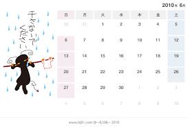 かわいい卓上カレンダー2010年6月 干さないでください ゆーもりあー