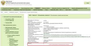 ВАК диссертации база каталог Заказать доклад на защиту диссертации