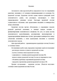 Кредитная система ее основные звенья и этапы развития в России  Курсовая Кредитная система ее основные звенья и этапы развития в России 3