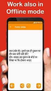 funny jokes hindi best apk 1 5