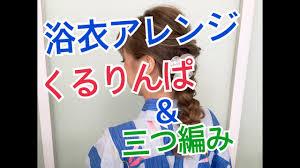 浴衣ヘアアレンジ くるりんぱと三つ編みヘアアレンジ Salontube サロン