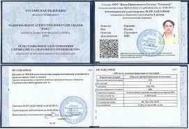 Купить удостоверение сварщика в Екатеринбурге корочка аттестация  Удостоверение сварщика в Екатеринбурге