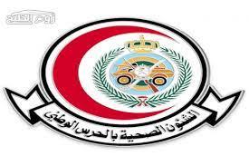 رابط التقديم على وظائف الشؤون الصحية في الحرس الوطني 2021 - زوم الخليج