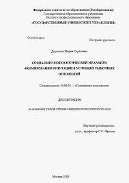Аспирантура рф титульный лист диссертации Социальная психология  титульный лист диссертации
