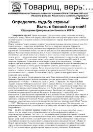 Реферат на тему Внутренняя политика Российской Федерации  36 Кпрф