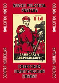 советский политический плакат золотая коллекция