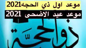 موعد اول ذي الحجة 2021/موعد عيد الاضحى 2021 فى جميع الدول العربيه  والإسلامية - YouTube