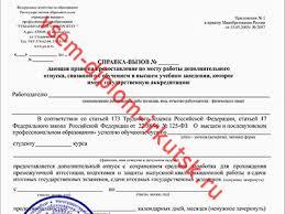 Справка вызов на сессию Купить дипломы в Иркутске Справка вызов на сессию