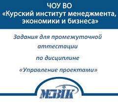 МЭБИК Управление проектами ТМ Билеты ⋆ Курсовые работы  МЭБИК Управление проектами ТМ 009 116 1 Билеты