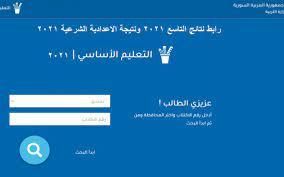 رابط نتائج التاسع التعليم الأساسي 2021 عبر موقع وزارة التربية السورية  moed.gov.sy - نتائج التاسع 2021 في سوريا حسب الاسم