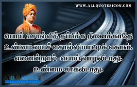 Vivekananda Quotes In Tamil Wallpaper 65 Find Hd Wallpapers For Free