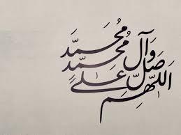 Image result for allahumma sallay ala muhammadin wa