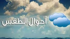 لا تنخدعوا.. الأرصاد الجوية تحذر من تغير حالة الطقس