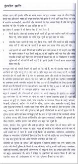 hindi essay in hindi language essay on students life in hindi essay on the internet revolution in hindi
