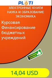 Курсовая Финансирование бюджетных учреждений Электронные книги  Курсовая Финансирование бюджетных учреждений Электронные книги Наука и образование Экономика