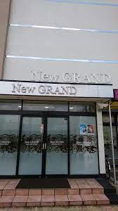 ニュー グランド 保木間