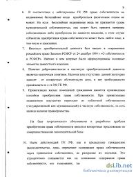 приобретения права собственности гражданами Основания приобретения права собственности гражданами