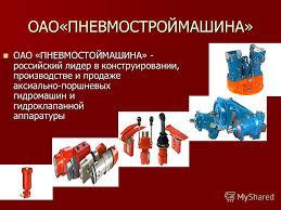 Презентация на тему Презентация дипломного проекта Мирасовой Т Н  3 ОАО ПНЕВМОСТРОЙМАШИНА