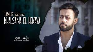 Tamer Ashour - Khalsana El Hekaya (Album Ayam) | 2019 | (تامر عاشور -  خلصانة الحكاية (ألبوم أيام - YouTube