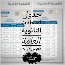 جدول امتحانات الثانوية العامة النهائي 2021 للشعبتين - موعد النتيجة الرسمية  ...