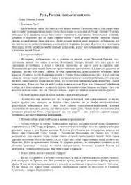 Реферат на тему Русь Россия святые и святость docsity Банк  Реферат на тему Русь Россия святые и святость
