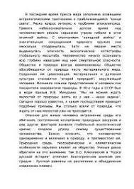 Экологическая сертификация реферат по экологии скачать бесплатно  Экологическая угроза реферат по экологии скачать бесплатно указ закон ООН атмосфера вред элемент Кавказ Россия земля