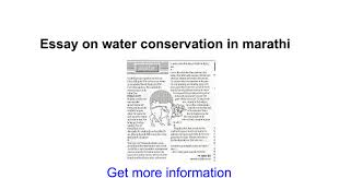 essay on water conservation in marathi google docs