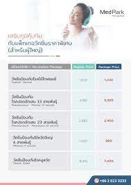 แพ็กเกจวัคซีนสำหรับผู้ใหญ่ - MedPark Hospital