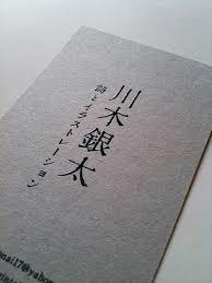 詩人イラストレーター 川木銀太さん 名刺 201204131012712jpg