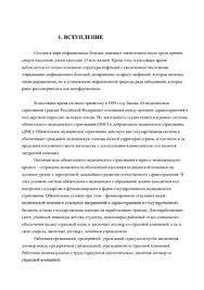 Отчет медицинской сестры на высшую категорию ДагФиш Рыба в  О производственной деятельности На вторую квалификационную категорию медицинской сестры Отчет о работе медицинской сестры О работе за год сопоставление с
