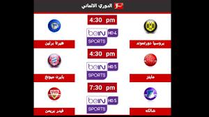 جدول مباريات اليوم بث مباشر 27.10.2018 رابط بث مباشر اسفل فيديو - YouTube