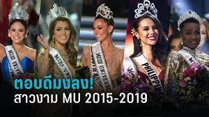 """ย้อน 5 """"นางงามจักรวาล"""" ปี 2015-2019 คำตอบปัง คว้ามง Miss Universe : PPTVHD36"""