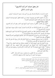 نفحــــات من الفقه المالكي عبدالله بنطاهر - هل يجوز صيام آخر أيام التشريق؟