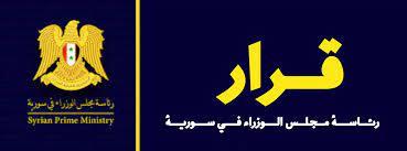 رئاسة مجلس الوزراء في سورية تصدر قرار هام – شبكة غلوبال الاعلامية