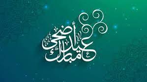 تهاني عيد الأضحى 1442 Eid mubarak أحلي رسائل مع صور تهنئة عيد الاضحى  المبارك - ثقفني