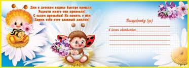 Диплом Выпускника детского сада 3 26 010 a 2 jpg