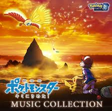 I Choose You! Music Collection - Bulbapedia, the community-driven Pokémon  encyclopedia