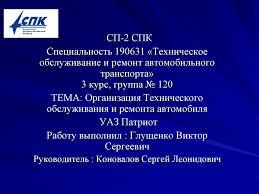 курсовая Глущенко презентация онлайн обслуживание и ремонт автомобильного транспорта 3 курс группа № 120 ТЕМА Организация Технического обслуживания и ремонта автомобиля УАЗ Патриот