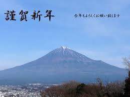 「新年の富士山」の画像検索結果