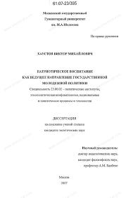 Диссертация на тему Патриотическое воспитание как ведущее  Диссертация и автореферат на тему Патриотическое воспитание как ведущее направление государственной молодежной политики