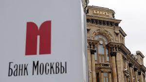 От Банка Москвы останется бренд Газета Коммерсантъ №  От Банка Москвы останется бренд