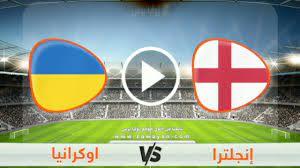 بث مباشر لمباراة إنجلترا و أوكرانيا بجودة عالية و بدون إعلانات و القنوات  الناقلة - YouTube