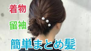 着物留袖に合うまとめ髪 Salontube サロンチューブ 美容師 渡邊義明