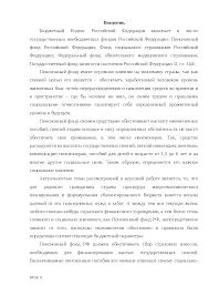 Пенсионный фонд Российской Федерации и его роль в финансировании  Это только предварительный просмотр