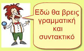 Αποτέλεσμα εικόνας για Online μαθήματα γραμματικής για το Δημοτικό