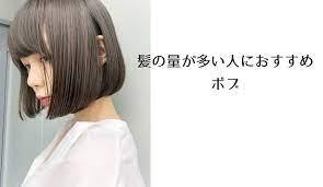 髪 の 量 が 多い