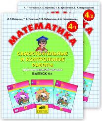 Математика класс Самостоятельные и контрольные работы в двух  Самостоятельные и контрольные работы в двух частях Автор Петерсон