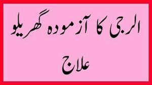 Allergy Ka ilaaj - Allergy Treatment in Urdu - YouTube