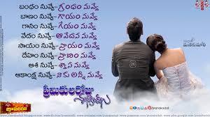 నక అనన నవవ Beautiful Telugu Love Romantic