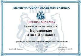 Программа mini mba  Диплом mini mba по программе Управление персоналом